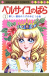 Rose of Versailles cover